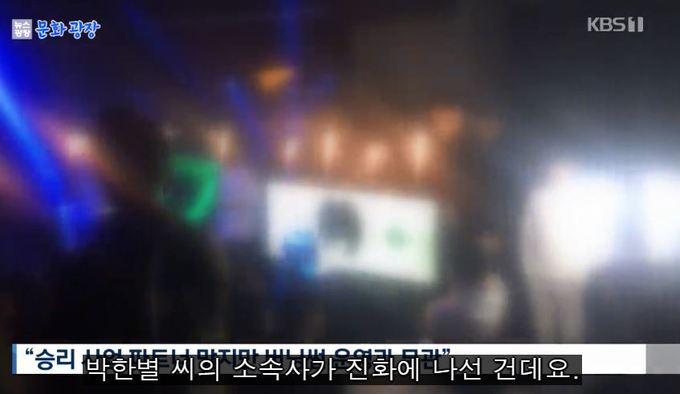 (사진=KBS)